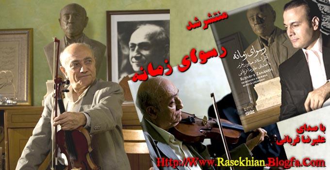http://mosighi1.persiangig.com/image/khorram_shamim1Rasekhian.jpg